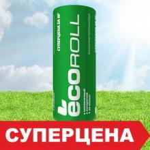 Утеплитель ECORoll рулонный- это выгодная цена и немецкое качество.