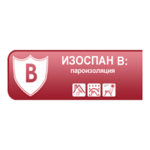 Изоспан В(  Симферополь, Севастополь, Ялта. Феодосия, Евпатория)